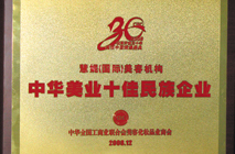 中华美业十佳民族企业